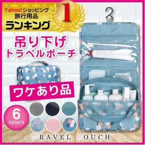 【旅行のお供に】 旅行に必要な洗面用部をひとまとめに! 小さいコスメ類もかさばらずコンパクトに収納で...