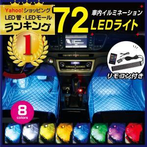 車内 LED LEDライト イルミ ドレスアップ フットライト カー用品|Lino Ulu