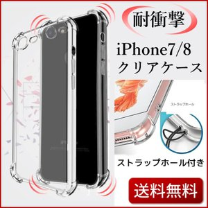 iPhone7 iPhone8 Plus  iPhoneX iPhoneXS iPhoneXR クリア ケース 耐衝撃 TPU スマホ エアクッション ストラップホール付|miriimerii