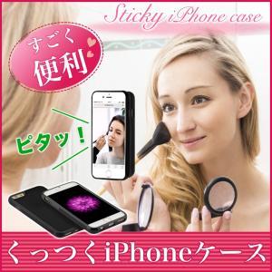 スマートフォン ケース iPhone7 7Plus iPhone8 iPhoneX スマホ くっつく ケース|miriimerii
