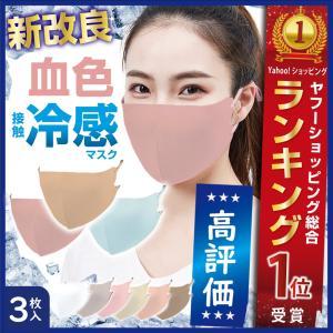夏用 接触冷感マスク 3枚 日本製コーティング 洗える 涼感 涼しい ひんやり 紐調節10の画像