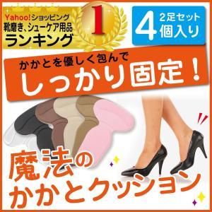 靴擦れ 防止 かかと パット ジェル パンプス 踵 魔法のかかとクッション インソール|miriimerii