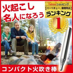 火吹き棒 ファイヤーブラスター コンパクト 送風 キャンプ 焚火 炭 BBQ 簡単 便利 焚火02