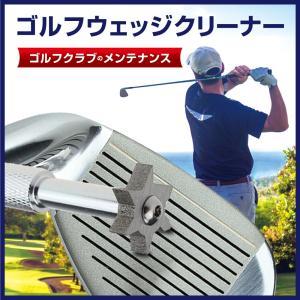 ゴルフ アイアン ウェッジ クリーナー シャープナー 溝切 V溝 U溝|Lino Ulu