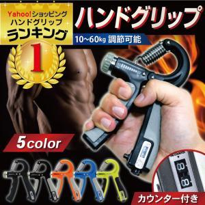 ハンド グリップ グリッパー 握力 器具 トレーニング 筋トレ エクササイズ