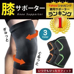 膝サポーター 3D 立体編み 右膝 左膝 左右兼用 保護 伸縮 ひざ サポート 2枚1セット