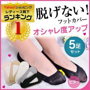 レディース フットカバー  脱げない 靴下  滑り止め パンプス 歩きやすい 素足 カラフル 5足 セット くつした 快適 しっかり|miriimerii