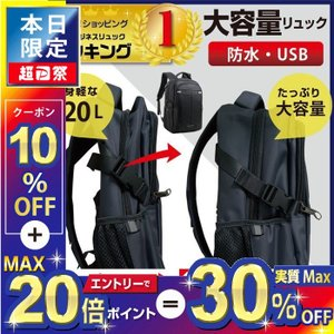 ビジネス リュック メンズ PC バッグ カバン 大容量 防水 デイバック A4 軽量 通勤 通学