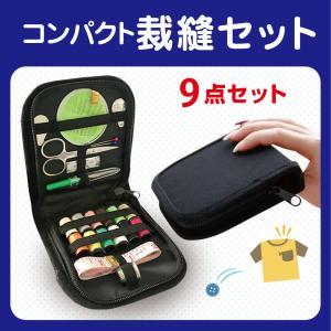 ソーイングセット 裁縫セット 携帯式 コンパクト 裁縫道具|Lino Ulu