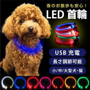 犬 首輪 光る カラー ペット 猫 LED ライト 小型 中型 大型 充電式|Lino Ulu