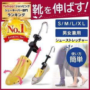 [2個セット] シューストレッチャー フィッター 靴伸ばし レディース メンズ