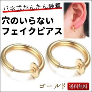 フェイクピアス フープ イアリング 2個セット おしゃれ シンプル 男女 兼用 選べる4色 ゴールド シルバー ブラック ブルー|miriimerii