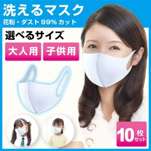 SALE 洗える マスク 10枚  [3営業日以内に発送]  白 子供用 大人用 送料無料 セール