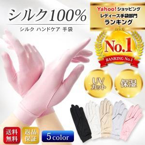シルク 手袋 手荒れ 手湿疹 紫外線 乾燥 対策 UVカット レディース おしゃれ おやすみ手袋 美...