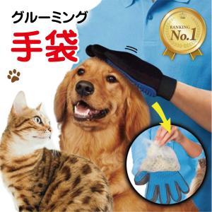 グルーミング グローブ ペット の 抜け毛 が取れる! ブラッシング 手袋 コーム ペットも 気持ちいい 猫 ・ 犬 スッキリ 取れる