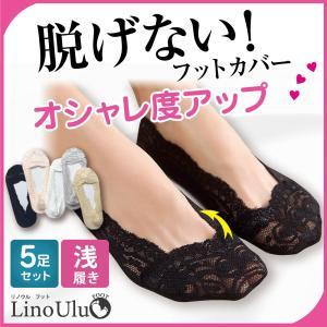 レディース フットカバー  脱げない 靴下 レース 滑り止め パンプス 歩きやすい 素足 カラフル 5色 5足 セット くつした  快適 かわいい|miriimerii