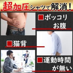 加圧シャツ ダイエット 加圧インナー Tシャツ...の詳細画像5