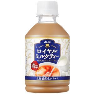 アサヒ飲料 アサヒロイヤルミルクティー PET280ml×24本