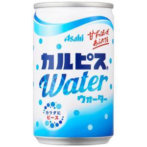 お得クーポン発行中 アサヒ飲料 カルピスウォーター 缶160g×30本 新作続