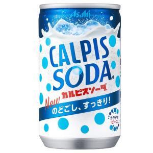 アサヒ飲料 カルピス オンラインショップ カルピスソーダ 缶160ml×30本 限定品