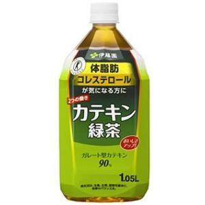伊藤園 2つの働き カテキン緑茶 送料込 特定保健用食品 1.05L×12本 1ケース 新作通販