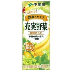 伊藤園 充実野菜バナナミックス(紙パック)200ml×24本