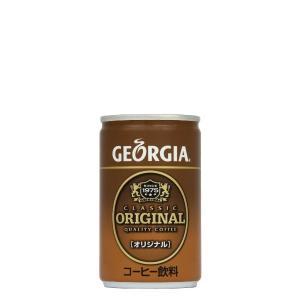 ジョージアオリジナル 160g缶×30本×【1ケース】※代金引換不可
