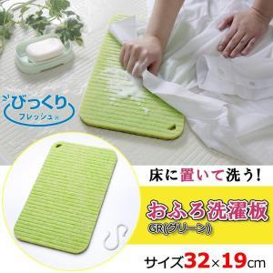 サンコー びっくりフレッシュ おふろ洗濯板 GR(グリーン) BH-49