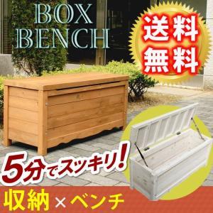 ボックスベンチ幅90 BB-W90|mirror-eames
