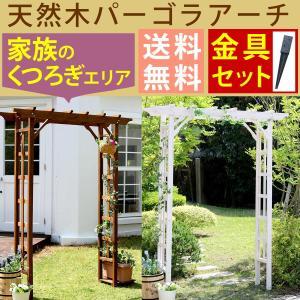 天然木パーゴラアーチ金具セット BP-200UB4|mirror-eames