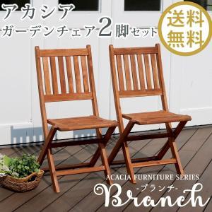 ブランチ 天然アカシア ガーデンチェア(肘なし) 2脚セット BRCH51-2P|mirror-eames