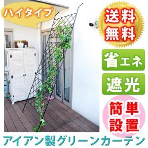 日よけ アイアン製 グリーンカーテン DNF-270|mirror-eames