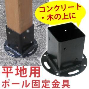 ウッドフェンス パーツ 平地用ウッドポール固定金具 単品販売 HBN72 mirror-eames