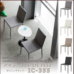 MKマエダ ダイニングチェア IC-355|mirror-eames
