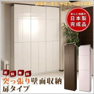 壁面収納 本棚 つっぱり 壁面収納 扉 薄型 完成品|mirror-eames