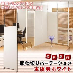 パーテーション 突っ張り 間仕切り パーテーション ホワイト 本体 60幅|mirror-eames
