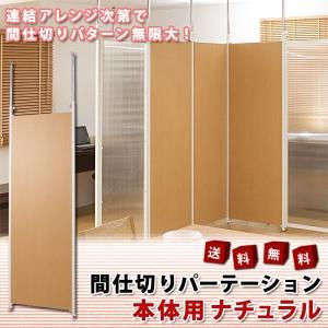 パーテーション 突っ張り 間仕切り パーテーション ナチュラル 本体 60幅|mirror-eames