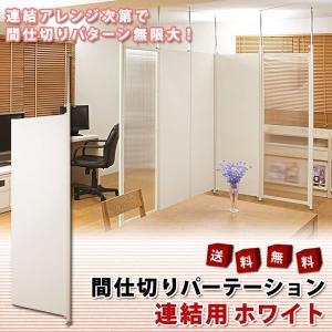 パーテーション 間仕切り 突っ張り パーテーション ホワイト 連結用 幅60|mirror-eames