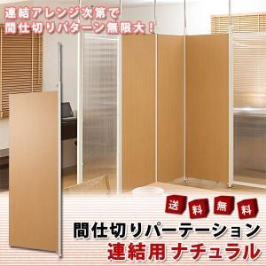 パーテーション 間仕切り 突っ張り パーテーション ナチュラル 連結用 幅60|mirror-eames