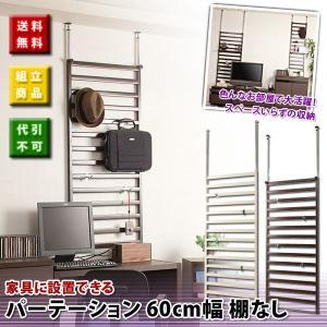 すき間収納 突っ張り式収納 壁面収納 パーテーション60cm幅|mirror-eames