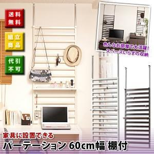 すき間収納 突っ張り式収納 壁面収納 パーテーション60cm幅 棚付|mirror-eames