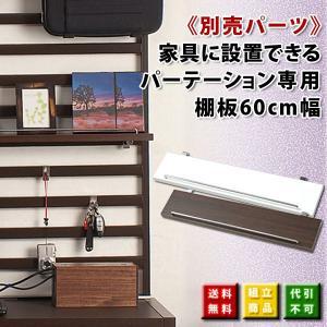 突っ張り収納 別売パーツ 家具に設置できるパーテーション用 棚板 60cm幅|mirror-eames