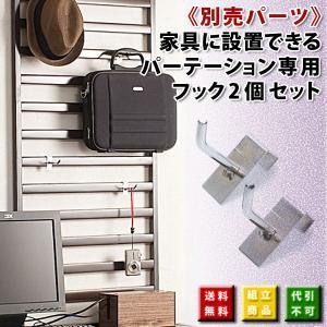 突っ張り収納 別売パーツ 家具に設置できるパーテーション用 フック2個 NJ-0044|mirror-eames
