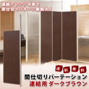 パーテーション 間仕切り 突っ張り パーテーション ブラウン 連結用 60幅|mirror-eames