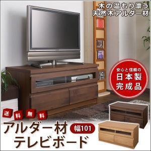 テレビ台 テレビボード 完成品 幅100|mirror-eames