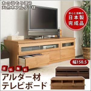 テレビ台 テレビボード 完成品 テレビ台 幅150 高さ48 奥行45|mirror-eames