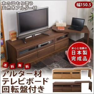 テレビ台 コーナー 伸縮テレビボード|mirror-eames