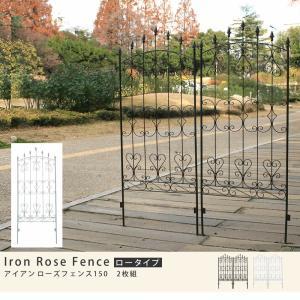 フェンス アイアン ローズフェンス 高さ150 2枚組 IFROSE-150-2P|mirror-eames