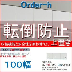 パモウナ 食器棚 耐震 パモウナ食器棚 上置き ハイタイプ 100幅 VI-VH100U mirror-eames