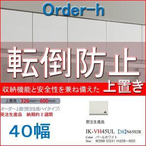 パモウナ 食器棚 耐震 パモウナ食器棚 上置き ハイタイプ 40幅 VI-VH40U mirror-eames